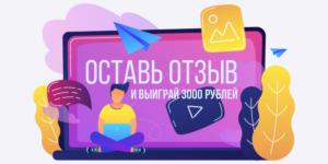 Оставь отзыв о МФК «Быстроденьги» и выиграй 3000 рублей