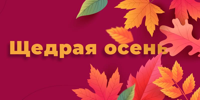 Акция «Щедрая осень» от «JoyMoney» продлена на октябрь